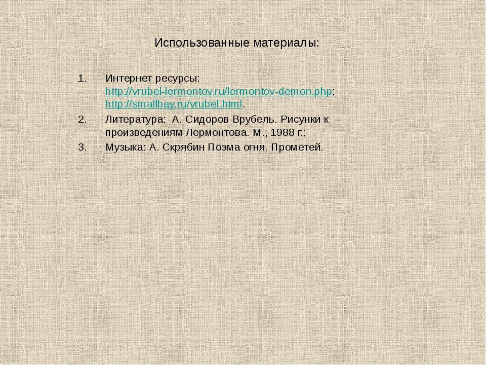 Использованные материалы: Интернет ресурсы: http://vrubel-lermontov.ru/lermon...