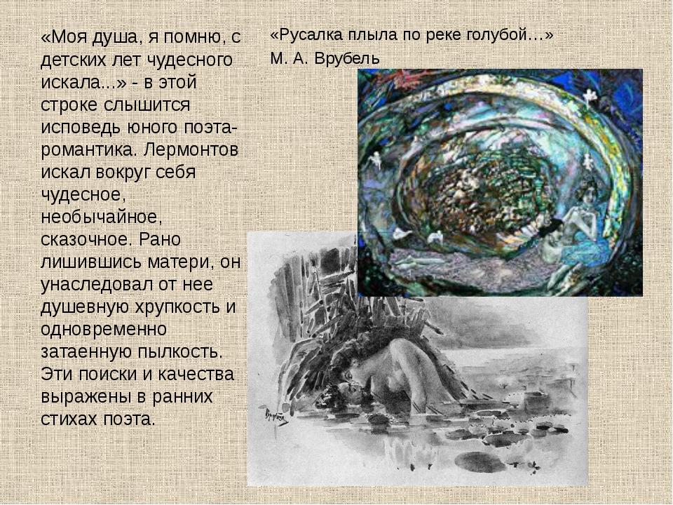 «Русалка плыла по реке голубой…» М. А. Врубель «Моя душа, я помню, с детских...
