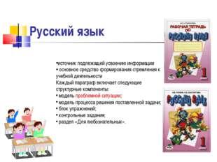 Русский язык источник подлежащей усвоению информации основное средство формир