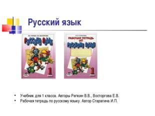 Русский язык Учебник для 1 класса. Авторы Репкин В.В., Восторгова Е.В. Рабоча