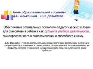 Обеспечение оптимальных психолого-педагогических условий для становления реб