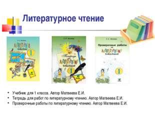 Литературное чтение Учебник для 1 класса. Автор Матвеева Е.И. Тетрадь для раб