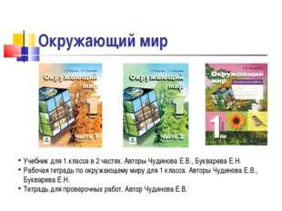 Окружающий мир Учебник для 1 класса в 2 частях. Авторы Чудинова Е.В., Букваре