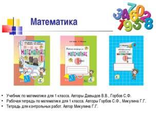 Учебник по математике для 1 класса. Авторы Давыдов В.В., Горбов С.Ф. Рабочая