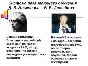 Даниил Борисович Эльконин – виднейший советский психолог, академик РАО, автор