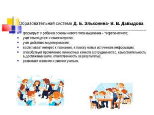 Образовательная система Д. Б.Эльконина- В. В. Давыдова формирует у ребенка