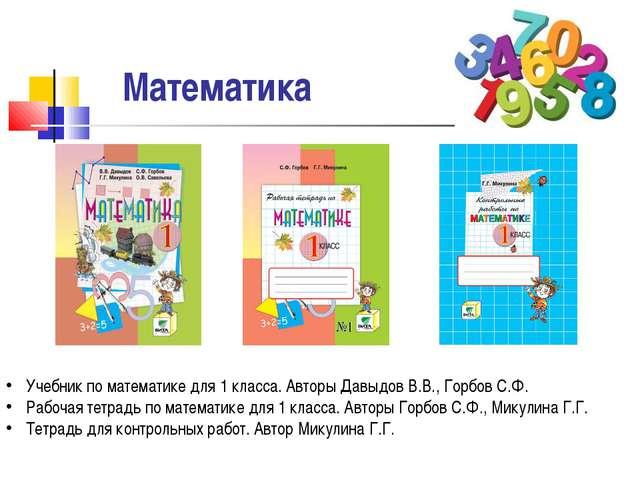 Учебник по математике для 1 класса. Авторы Давыдов В.В., Горбов С.Ф. Рабочая...