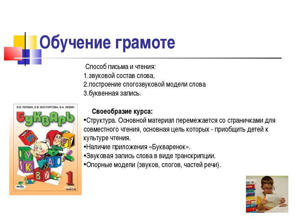 Обучение грамоте Способ письма и чтения: звуковой состав слова, построение сл...