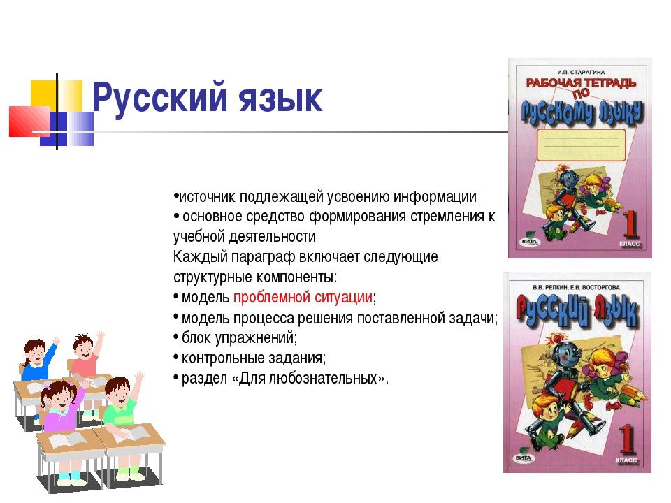 Русский язык источник подлежащей усвоению информации основное средство формир...