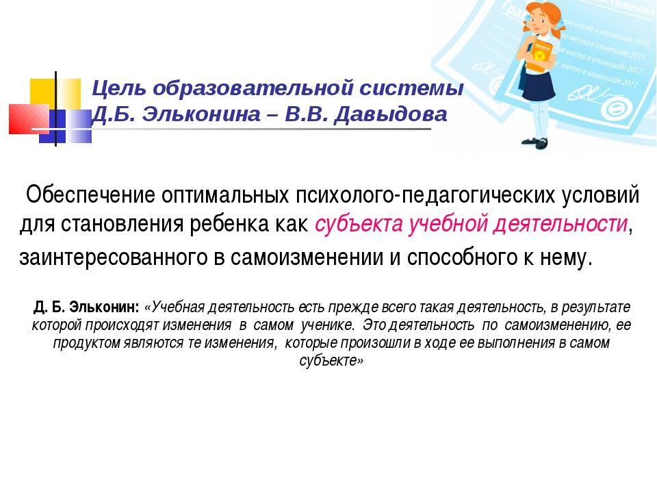 Обеспечение оптимальных психолого-педагогических условий для становления реб...