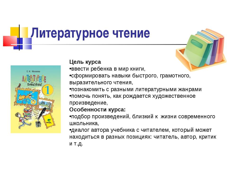 Литературное чтение Цель курса ввести ребенка в мир книги, сформировать навык...