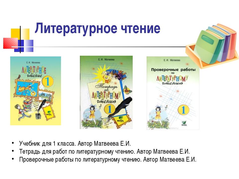 Литературное чтение Учебник для 1 класса. Автор Матвеева Е.И. Тетрадь для раб...