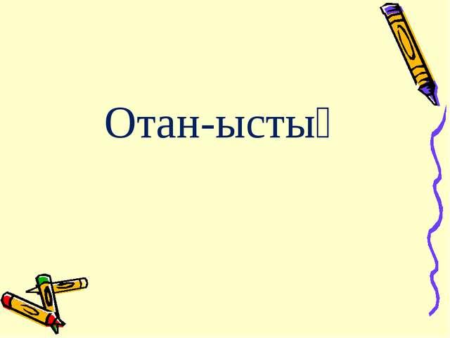 Отан-ыстық