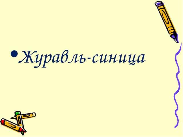 Журавль-синица