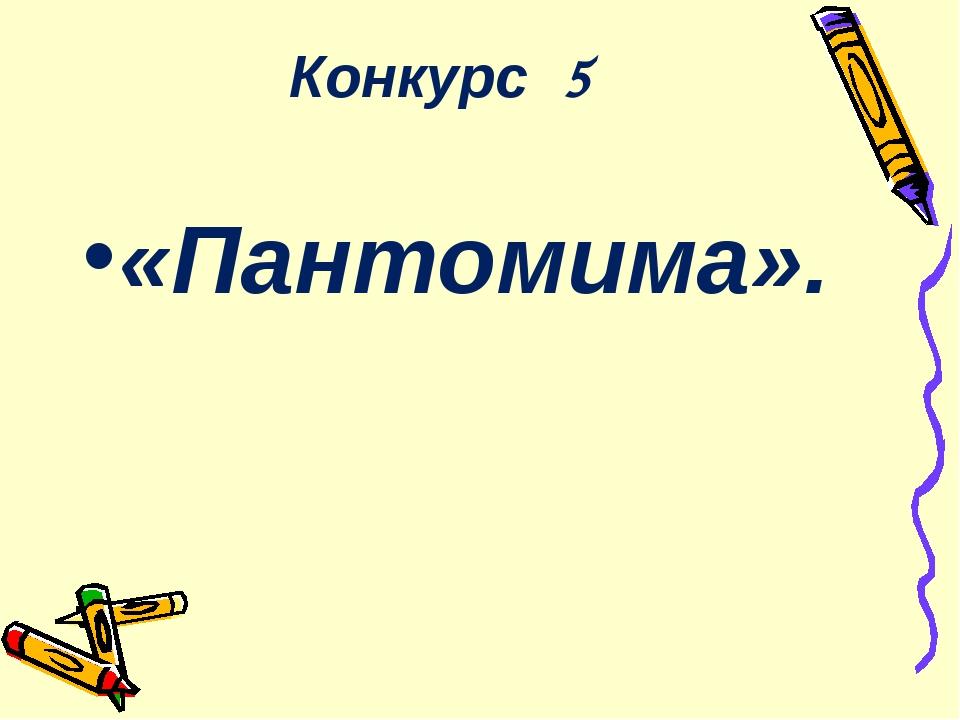 Конкурс 5 «Пантомима».