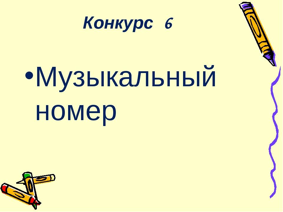 Конкурс 6 Музыкальный номер