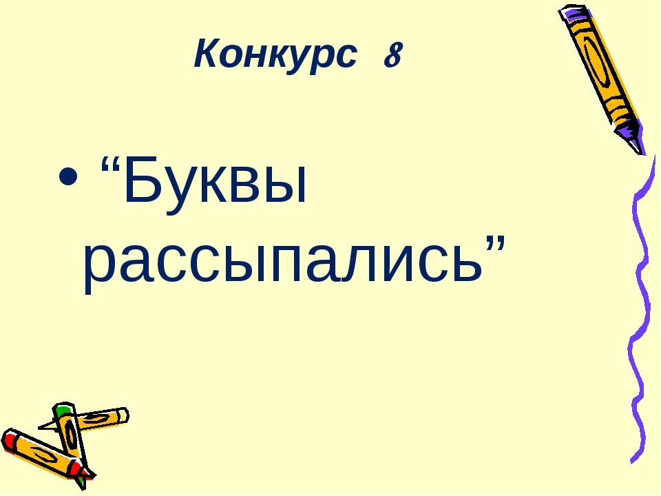 """Конкурс 8 """"Буквы рассыпались"""""""
