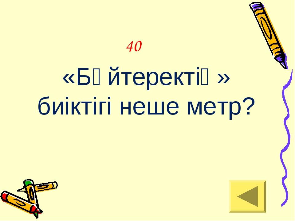 40 «Бәйтеректің» биіктігі неше метр?