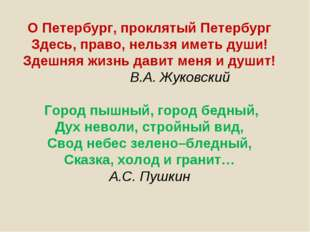 О Петербург, проклятый Петербург Здесь, право, нельзя иметь души! Здешняя жи