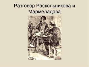 Разговор Раскольникова и Мармеладова