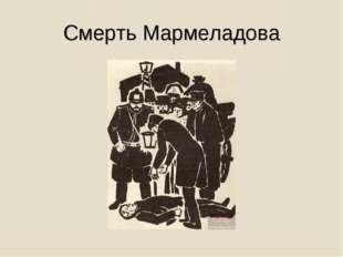 Смерть Мармеладова
