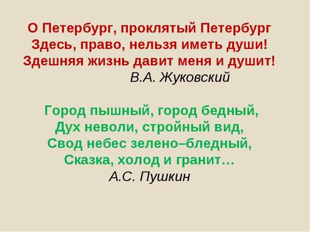 О Петербург, проклятый Петербург Здесь, право, нельзя иметь души! Здешняя жи...