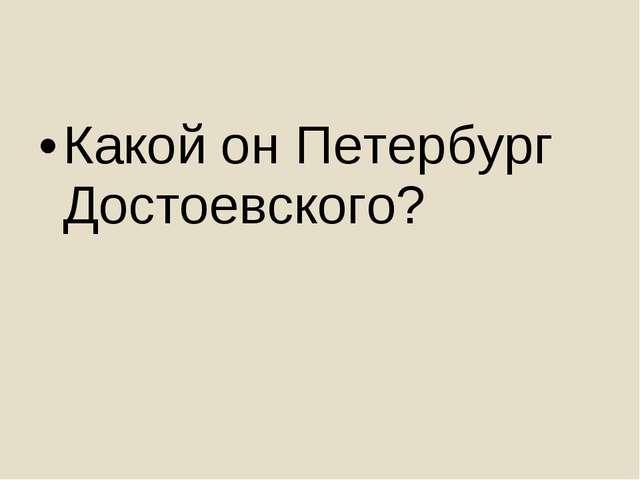 Какой он Петербург Достоевского?