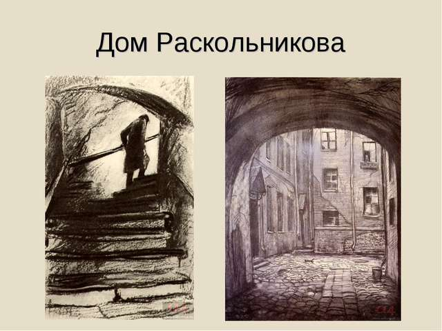 Дом Раскольникова