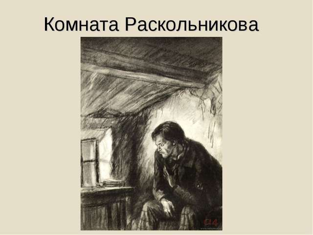 Комната Раскольникова