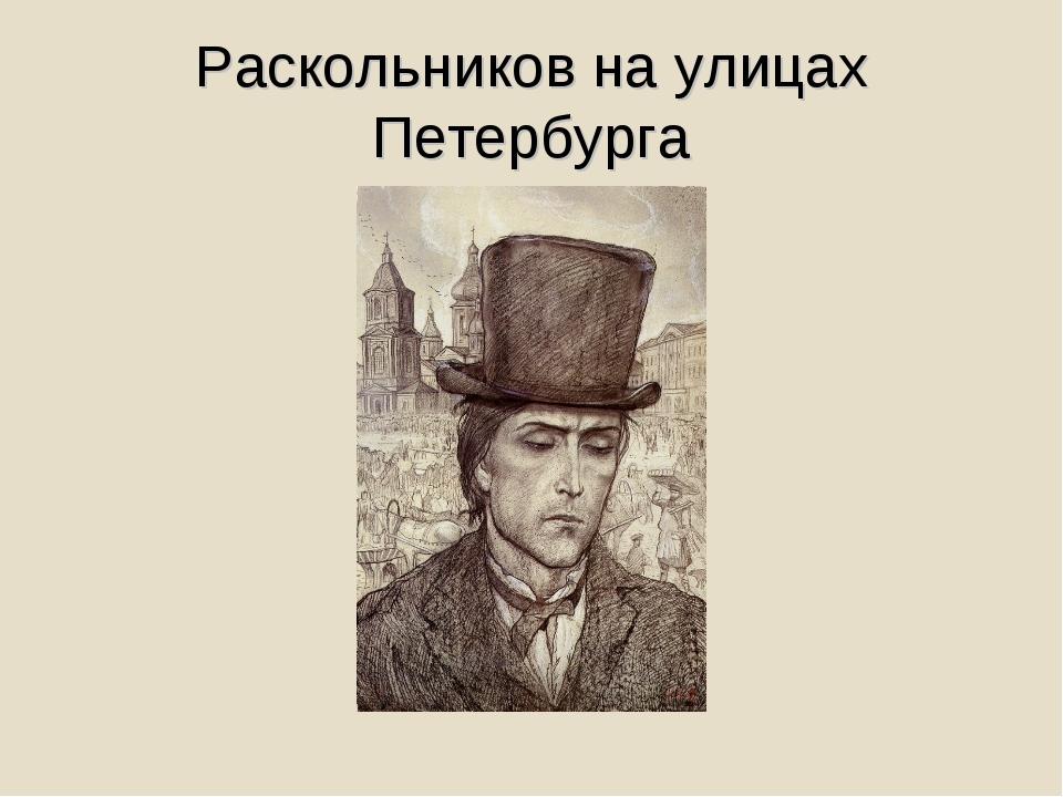 Раскольников на улицах Петербурга