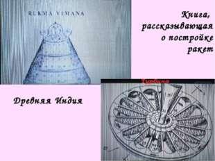 Книга, рассказывающая о постройке ракет Древняя Индия
