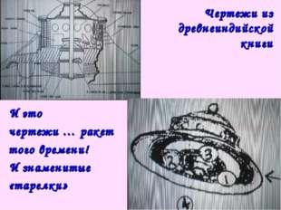Чертежи из древнеиндийской книги И это чертежи … ракет того времени! И знамен