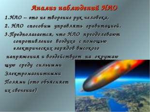 Анализ наблюдений НЛО 1.НЛО – это не творение рук человека, 2. НЛО способны у