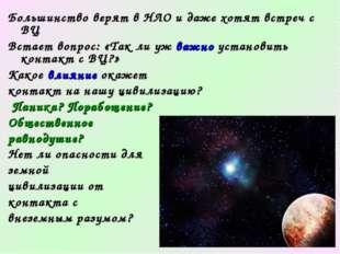 Большинство верят в НЛО и даже хотят встреч с ВЦ Встает вопрос: «Так ли уж ва