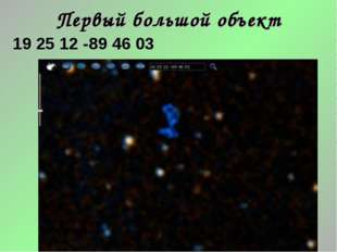 Первый большой объект 19 25 12 -89 46 03