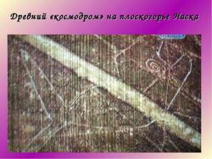 Древний «космодром» на плоскогорье Наска