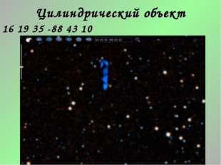 Цилиндрический объект 16 19 35 -88 43 10