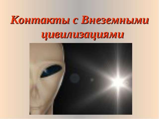 Контакты с Внеземными цивилизациями