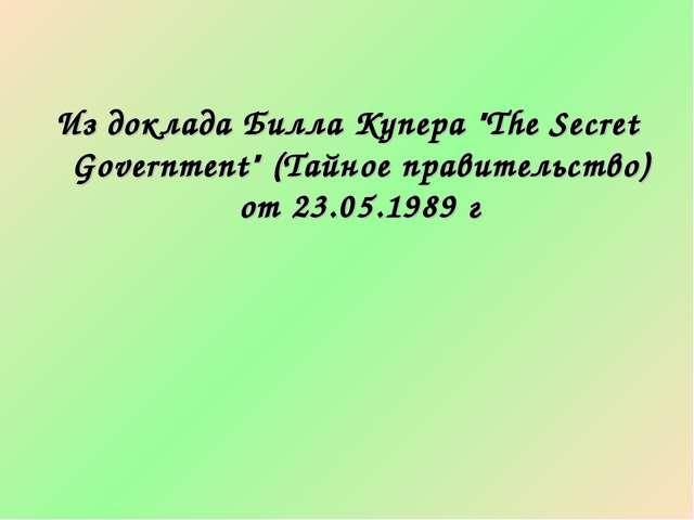 """Из доклада Билла Купера """"The Secret Government"""" (Тайное правительство) от 23...."""