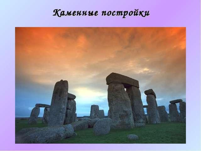 Каменные постройки