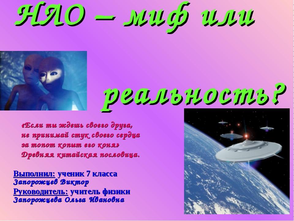 НЛО – миф или реальность? Выполнил: ученик 7 класса Запорожцев Виктор Руковод...