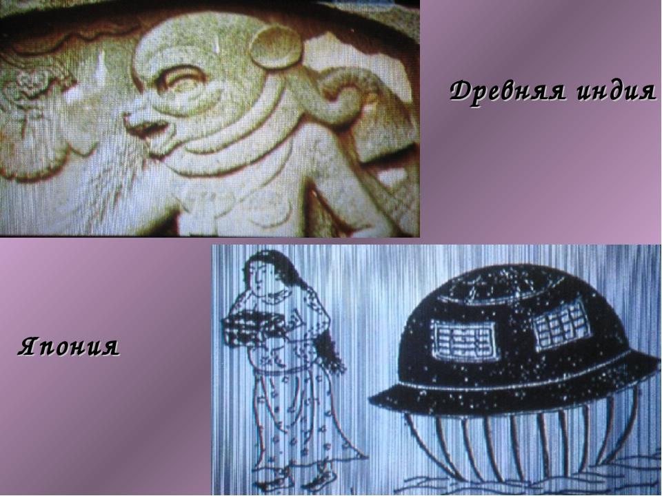 Древняя индия Япония