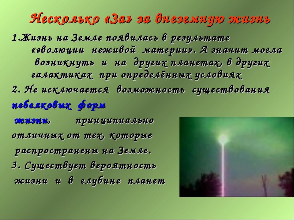 Несколько «За» за внеземную жизнь 1.Жизнь на Земле появилась в результате «эв...