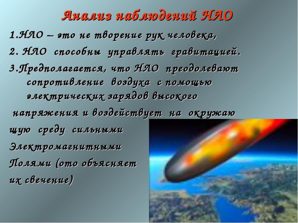 Анализ наблюдений НЛО 1.НЛО – это не творение рук человека, 2. НЛО способны у...