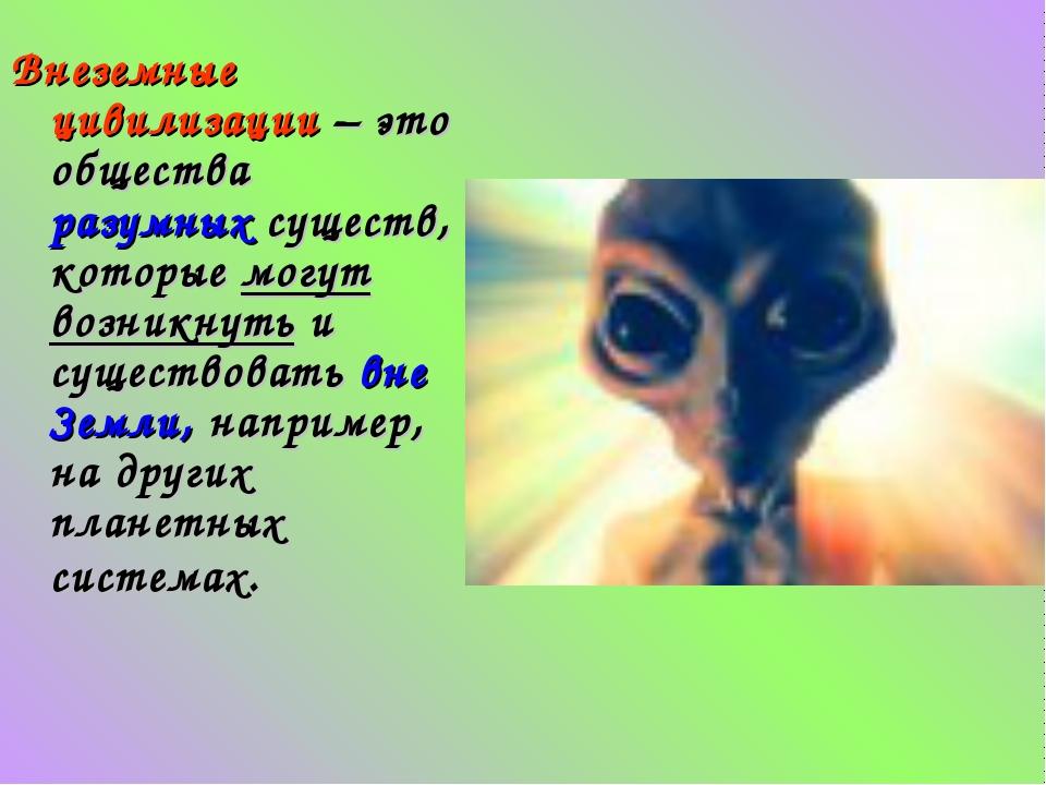 Внеземные цивилизации – это общества разумных существ, которые могут возникну...