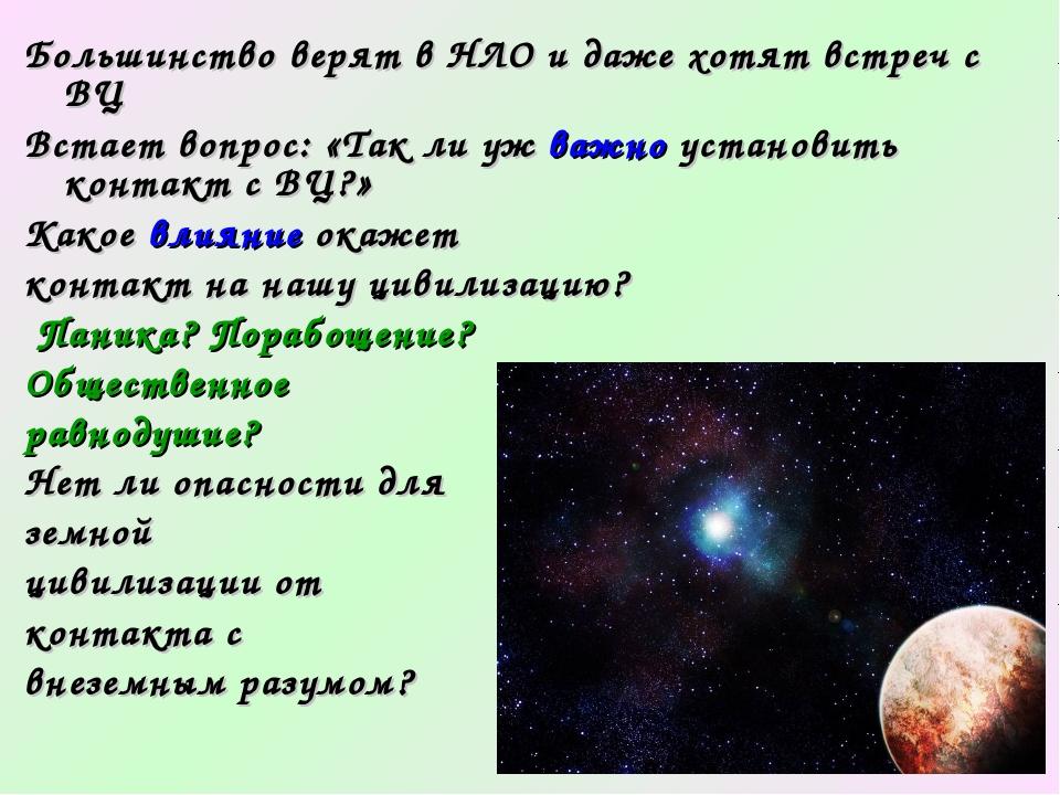 Большинство верят в НЛО и даже хотят встреч с ВЦ Встает вопрос: «Так ли уж ва...