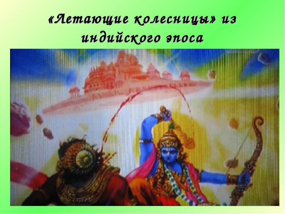 «Летающие колесницы» из индийского эпоса