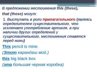 В предложении местоимения this (these), that (those) могут: 1. Выступать в ро