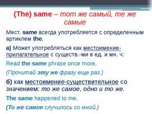 (The) same – тот же самый, те же самые Мест. same всегда употребляется с опре