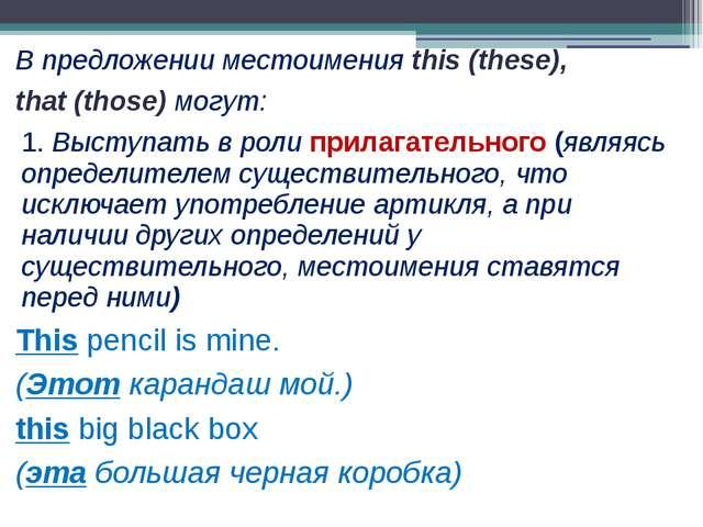 В предложении местоимения this (these), that (those) могут: 1. Выступать в ро...